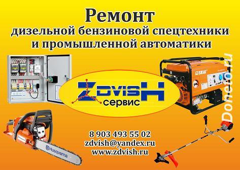 Ремонт бензиновых, дизельных, газовых генераторов, садовой техники и с ...