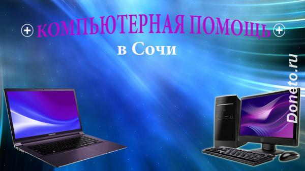 Ремонт ноутбуков компьютеров в Сочи