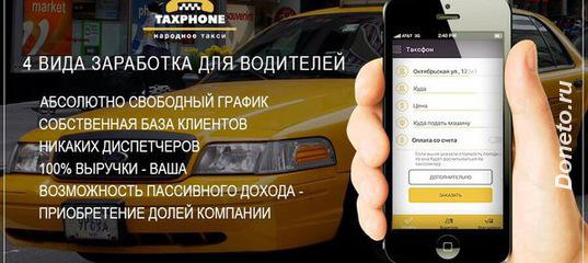 водитель такси со своим авто