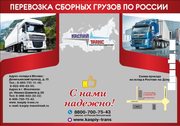 Перевозка грузов Дагестан