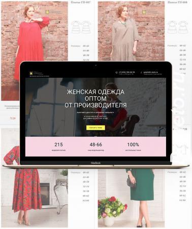 Разработка интернет-магазинов под ключ в Москве