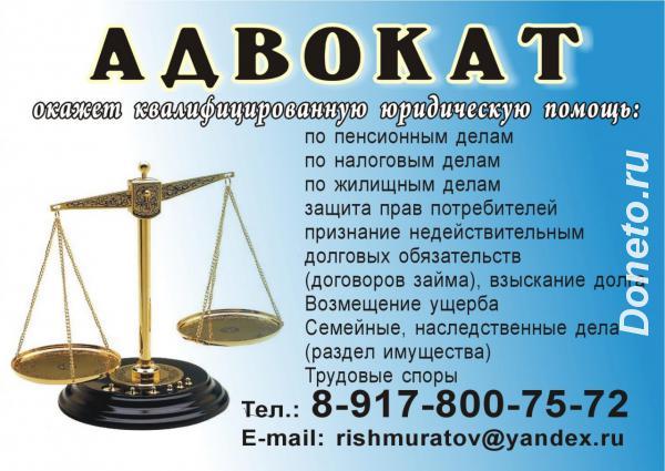 Адвокат по уголовным и гражданским делам