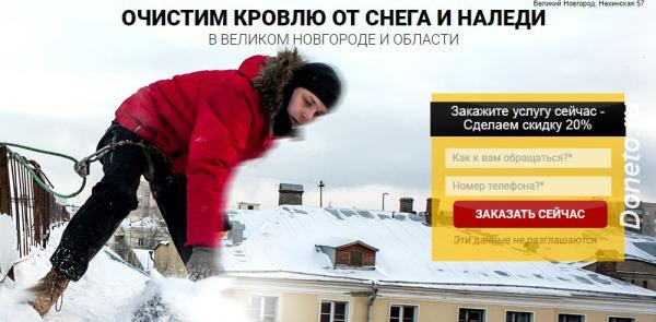 Очистка крыши от снега и наледи в Великом Новгороде