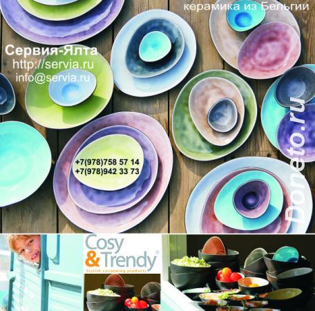 Бельгийская керамика, фарфор, столовые приборы Cosy Trendy в Крыму.